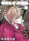 デストロ246 (6) (サンデーGXコミックス)