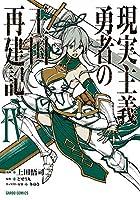 現実主義勇者の王国再建記 コミック 1-4巻セット