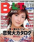 B.L.T.関西版 2003年 04月号