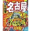 るるぶ名古屋ベストセレクト'10~'11 (るるぶ情報版 中部 20)