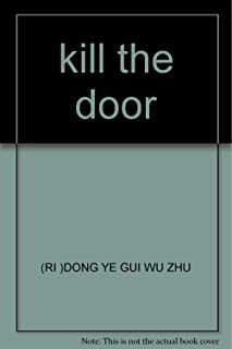 殺人の門(中国語、簡体字版)