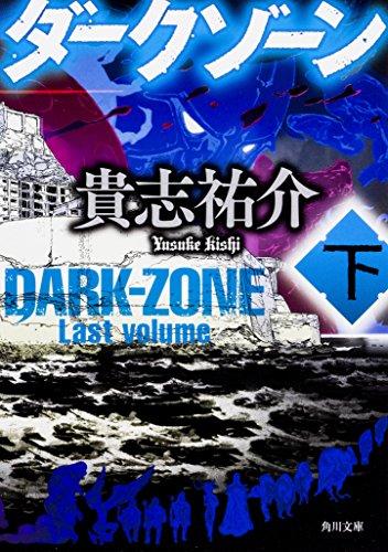 ダークゾーン 下 (角川文庫)