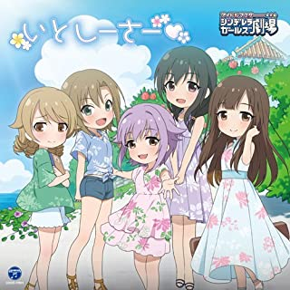 THE IDOLM@STER CINDERELLA GIRLS LITTLE STARS! いとしーさー