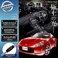 【シェアスタイル】NISSAN フェアレディZ (FAIRLADY Z) Z34 専用 LED ルームランプセット[K]