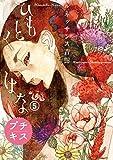 ひもとくはな プチキス(5) (Kissコミックス)