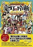 公式コミックコンプリートガイド 鬼灯の冷徹 ~地獄の大事典~ (KCデラックス)