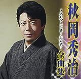 秋岡秀治 全曲集〜あいつ〜男の友情〜・男の酒〜