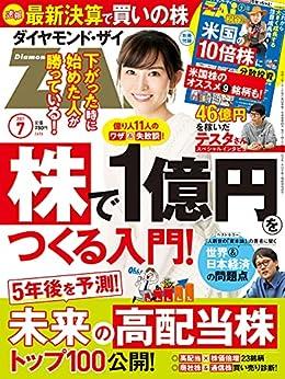 [ダイヤモンド社, ザイ編集部]のダイヤモンドZAi (ザイ)21年7月号 [雑誌]