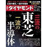 週刊ダイヤモンド 2017年6/3号 [雑誌]