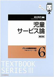 児童サービス論 (JLA図書館情報学テキストシリーズ3)