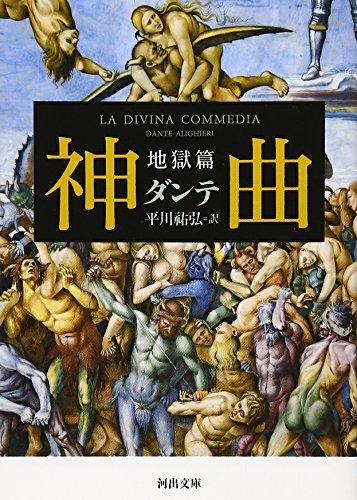 神曲 地獄篇 (河出文庫 タ 2-1) - ダンテ, 平川 祐弘