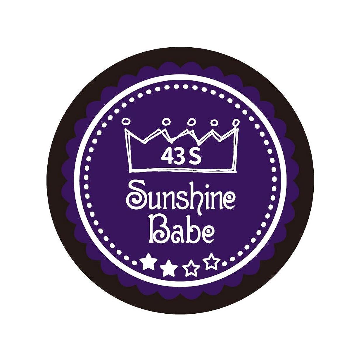 ほんのサイクロプス電気陽性Sunshine Babe カラージェル 43S オータムウルトラバイオレット 2.7g UV/LED対応