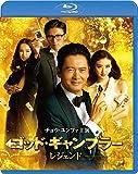 ゴッド・ギャンブラー レジェンド スペシャル・エディション [Blu-ray]