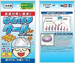 ピタバリアクールCAP 帽子の中にはさむだけ・輻射熱遮断・猛暑対策 シリカゲルが抗菌・消臭・除湿