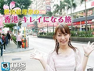 枡田絵理奈の香港・キレイになる旅【TBSオンデマンド】