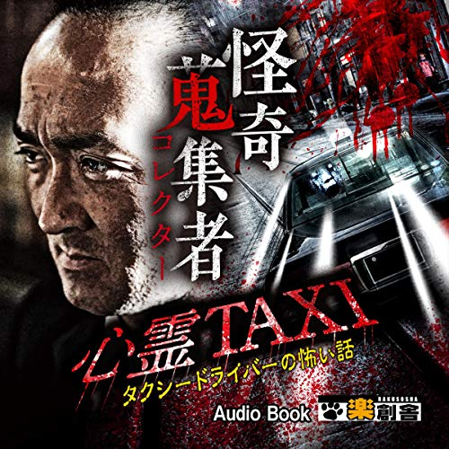 『心霊TAXI タクシードライバーの怖い話 怪奇蒐集者(コレクター)』のカバーアート