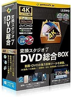 変換スタジオ7 DVD総合BOX | 変換スタジオ7シリーズ | ボックス版 | Win対応