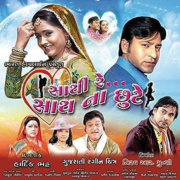 Saathi Re Saath Na Chute (Original Motion Picture Soundtrack)