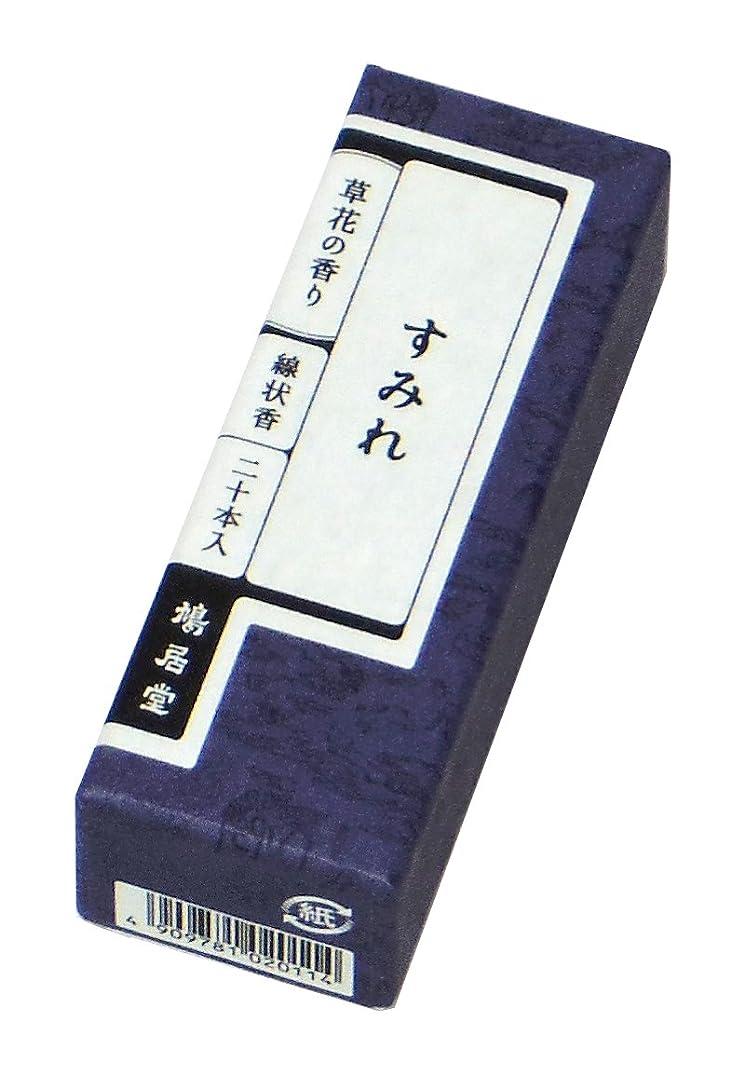慣性血規則性鳩居堂のお香 草花の香り すみれ 20本入 6cm