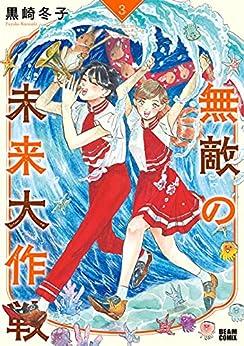 [黒崎 冬子]の無敵の未来大作戦 3 (ビームコミックス)