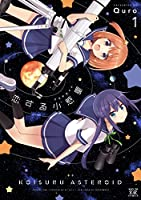 恋する小惑星(アステロイド) (1) (まんがタイムKRコミックス)