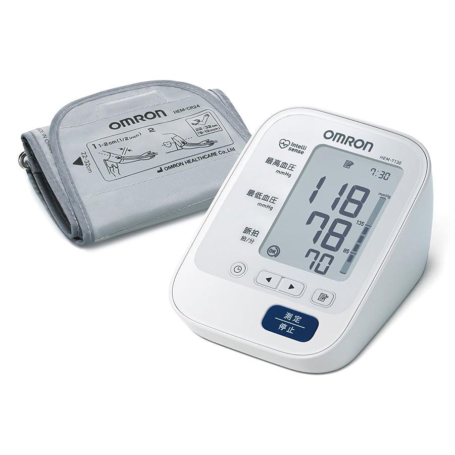 講義硬い無条件オムロン 血圧計 上腕式 腕帯巻きつけタイプ HEM-7130