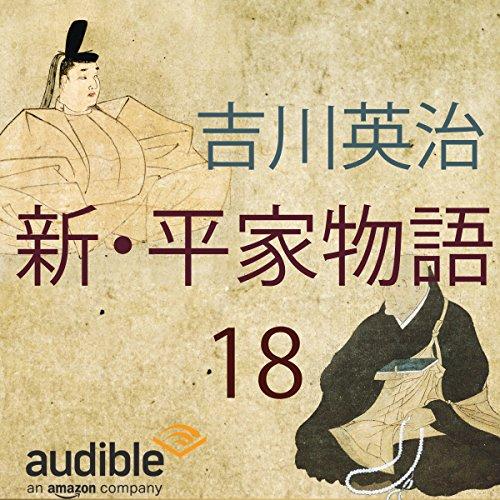 新・平家物語 18 | 吉川 英治