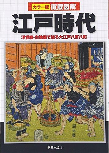徹底図解 江戸時代—浮世絵・古地図で知る大江戸八百八町