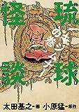 琉球怪談 キジムナーの巻