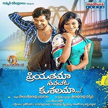 Priyatama Nevachta Kusalama (Original Motion Picture Soundtrack)