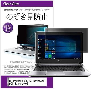 メディアカバーマーケット HP ProBook 430 G3 Notebook PC [13.3インチ(1366x768)]機種用 【プライバシーフィルター】 左右からの覗き見を防止 ブルーライトカット