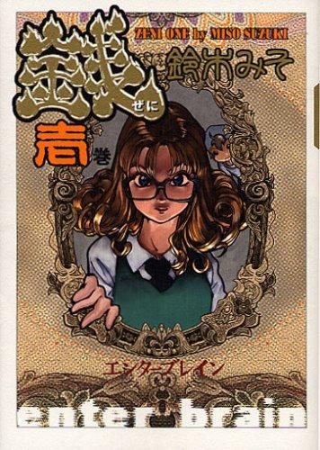 コミック 銭 1巻 (Beam comix)
