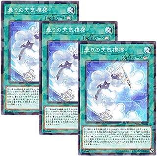 【 3枚セット 】遊戯王 日本語版 DBSW-JP038 曇りの天気模様 (ノーマル・パラレル)