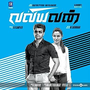 Valiyavan (Original Motion Picture Soundtrack)