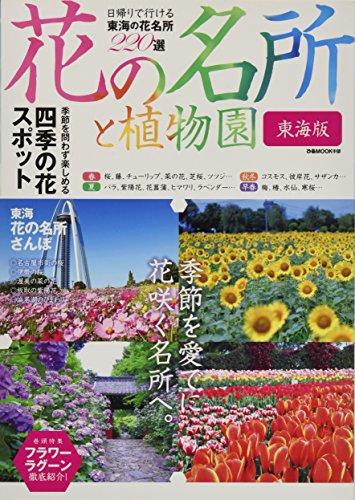 花の名所と植物園東海版 (ぴあムック中部)の詳細を見る