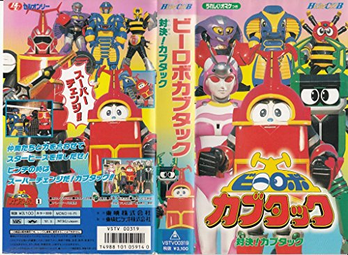 ビーロボカブタック(1)~対決!カブタック~ [VHS]