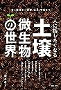 人に話したくなる土壌微生物の世界―食と健康から洞窟、温泉、宇宙まで