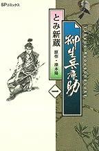 表紙: 柳生兵庫助 1巻 (SPコミックス)   とみ新蔵