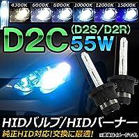 AP HIDバルブ/HIDバーナー 55W D2C(D2S/D2R) 純正交換用におススメ! 15000K AP-HD018-15000