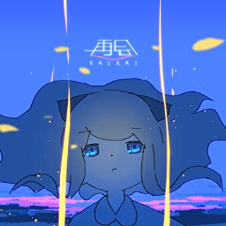 再会 (VOCALOID ver)