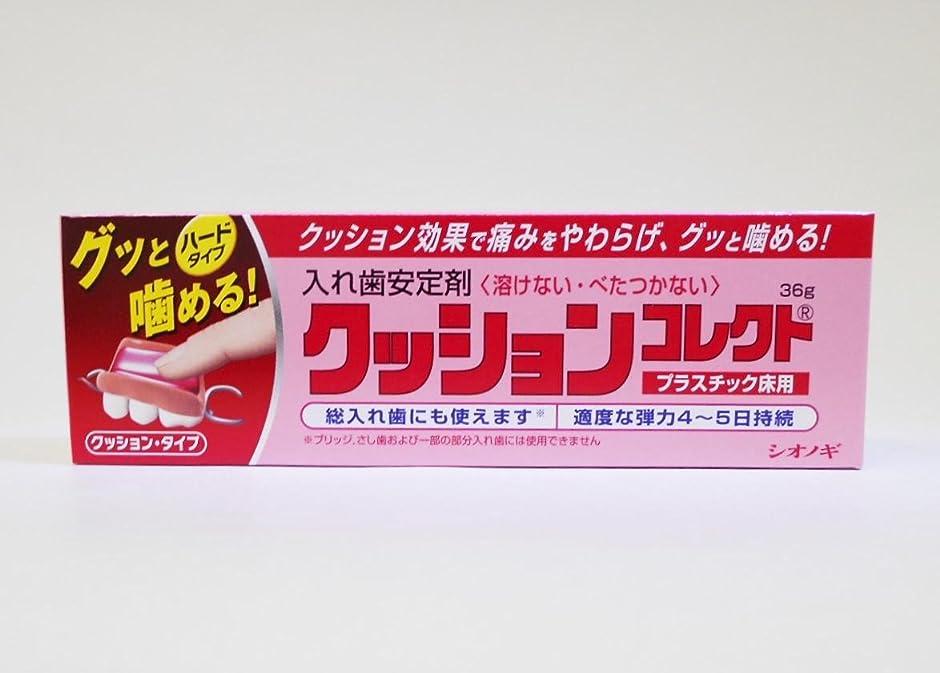 重さ野生艶【シオノギ製薬】クッションコレクト 36g ×5個セット