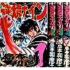 逆境ナイン キャプテンコミックススペシャル版  コミック 全4巻  完結セット
