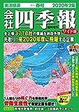 会社四季報ワイド版 2020年2集春号 [雑誌]