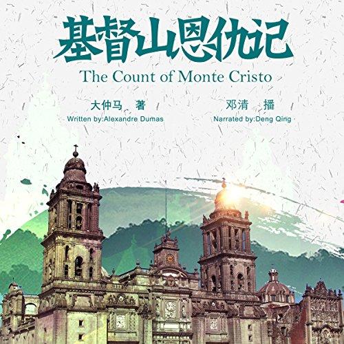 Couverture de 基督山恩仇记 - 基度山恩仇記 [The Count of Monte Cristo]