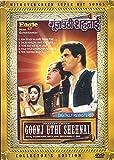 Goonj Uthi Shehnai by Rajendra Kumar