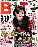 B.L.T.関西版 1999年 11月号