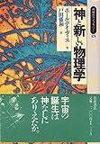 神と新しい物理学 (同時代ライブラリー)