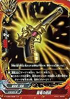 バディファイトX(バッツ)/雷竜の短銃(ホロ仕様)/めっちゃ!! 100円ドラゴン