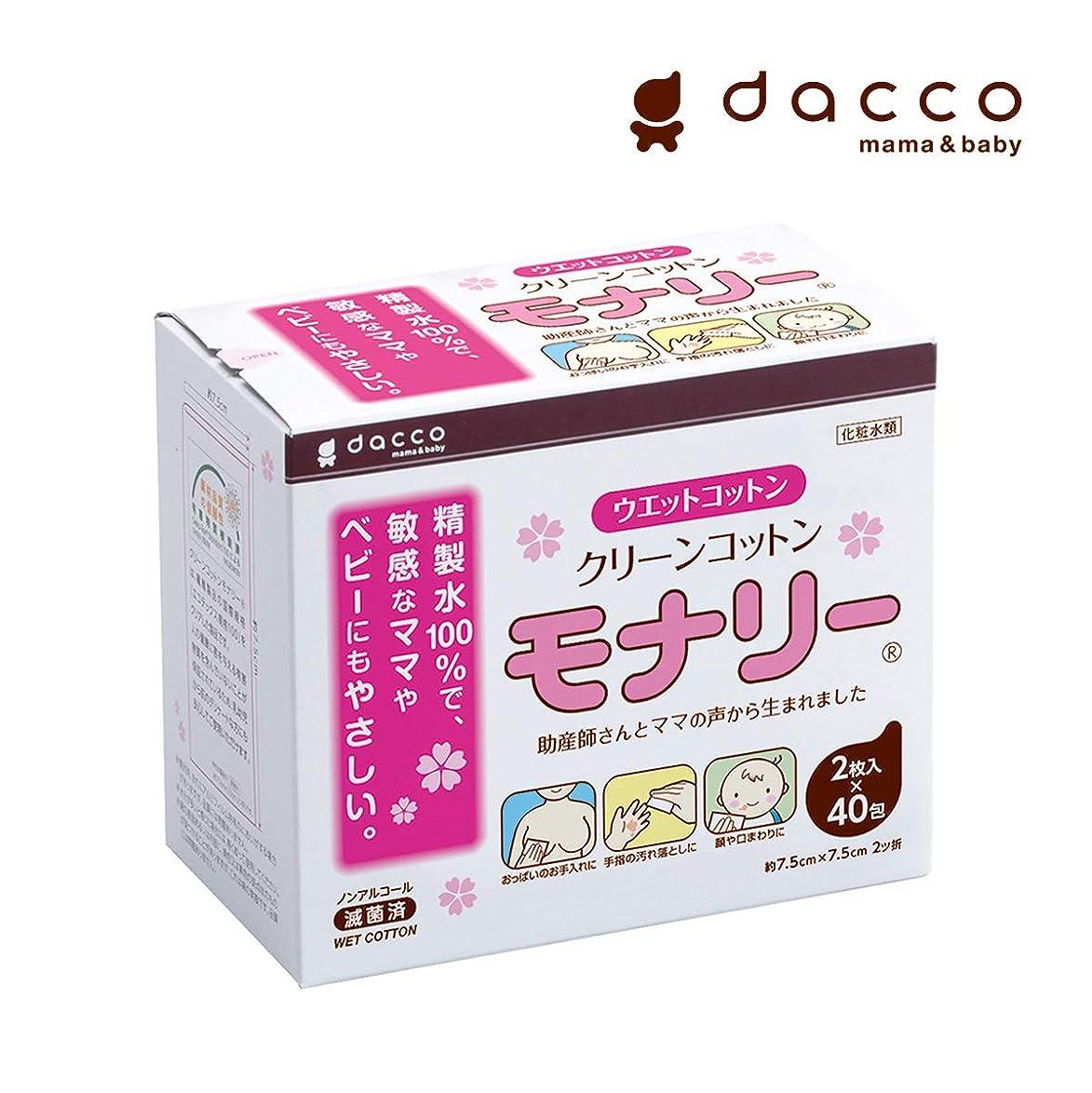 落ちたお風呂を持っている豊富ダッコ dacco 単包滅菌済ウエットコットン クリーンコットンモナリー 7.5cm×7.5cm 2ツ折 2枚入 40包