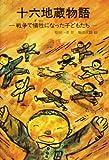 十六地蔵物語―戦争で犠牲になった子どもたち (文研じゅべにーる)